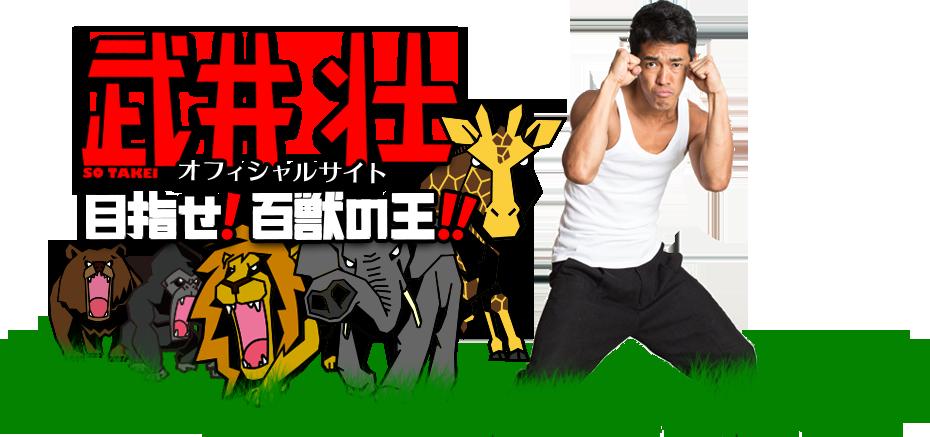 武井 壮(たけい そう)Official Site 目指せ!百獣の王!