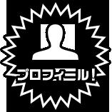 武井壮 プロフィール