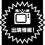 武井壮 出演情報